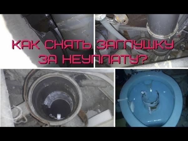 Запрет на ЗАГЛУШКИ в канализацию и водоотведение