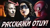 ПОСЛЕДНИЙ ШАНС СПАСТИ ЕМУ ЖИЗНЬ! Обзор промо 17-ой серии Флэш The Flash