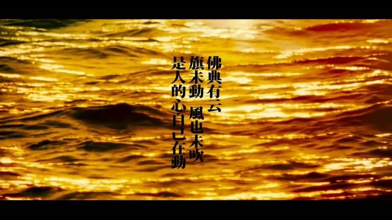 фильм и музыка:Прах времён 天地孤影任我行