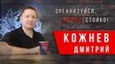 Почему профсоюзы в России не работают Дмитрий Кожнев