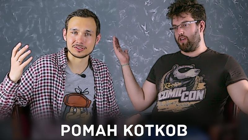 Роман Котков - о прошлом и будущем комиксов, о фильмах и мультфильмах от BUBBLE | По Чесноку