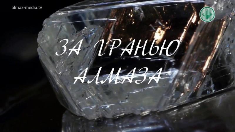 За гранью алмаза Василий Соловьёв