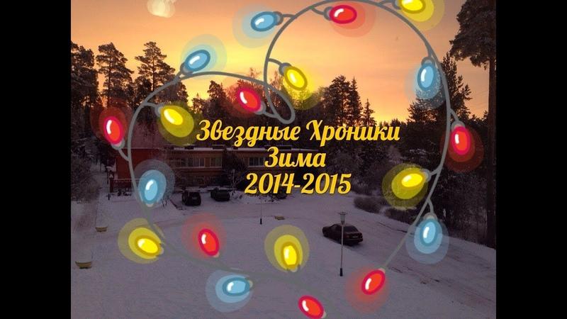 Хроники Звездного Университета Зима 2014-2015