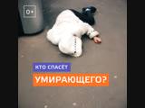 Окажут ли помощь умирающему на улице человеку?
