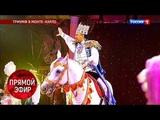 100 лет российскому цирку Триумф в Монте-Карло! Андрей Малахов. Прямой эфир от 15.02.19