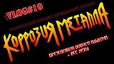 VLOG STEEL ROCK 10-й выпуск - Коррозия Металла (08.06.2018)
