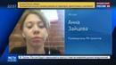Новости на Россия 24 • Алена Апина сыграла Девушку Бонда