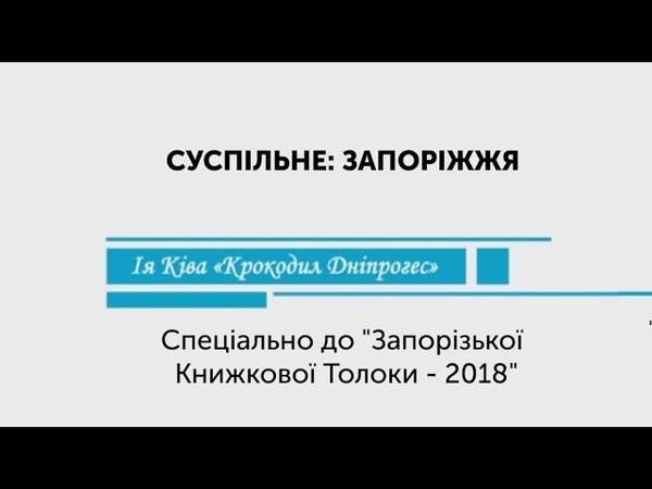Ія Кива Крокодил Дніпрогес читає Олександр Кокарєв 25 10 2018