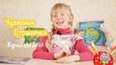 РЕКЛАММА Детский Журнал Чудесные Странички