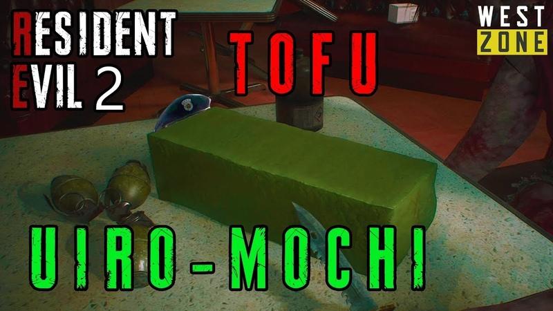 ТОФУ Уиро-Моти спидран гайд дополнения к Resident Evil 2 Remake uiro-mochi