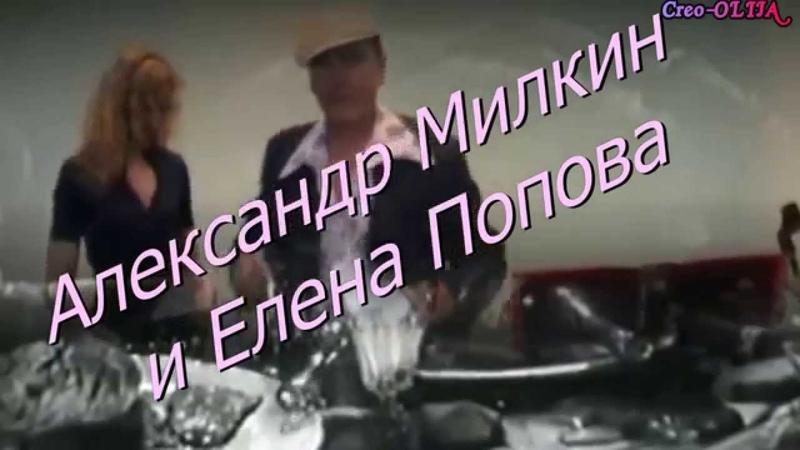 Александр Милкин и Елена Попова -Мурка.Песня всех времен...