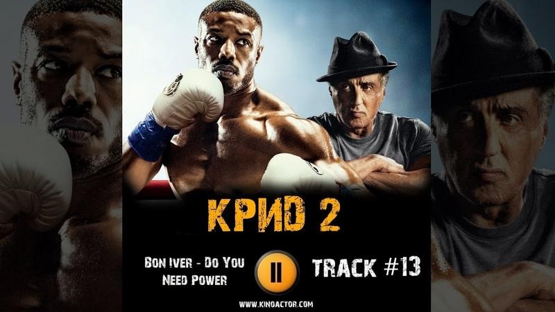 Фильм КРИД 2 музыка OST 13 Bon Iver Do You Need Power Майкл Джордан Сильвестр Сталлоне