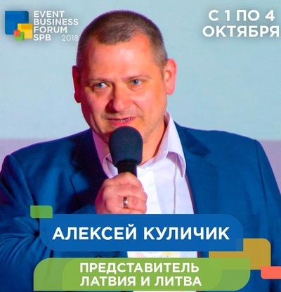 Алексей Куличик