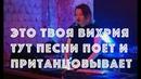 Вихрия в Москве
