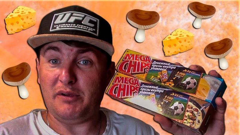 MEGA CHIPS Вкус Грибов и Сыр со сметаной
