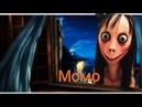 Момо horror, новая игра на Android.