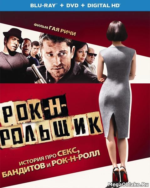 Рок-н-рольщик / Рокнрольщик / RocknRolla (2008/BDRip/HDRip)