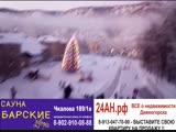 04.01.19 Дивногорск, горка на ДК