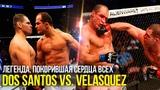 ЛЕГЕНДАРНЫЕ БОИ Дос Сантос vs. Кейн Веласкез. Мексиканское возмездие