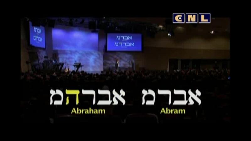 Секреты благодати сокрытые в иврите - Джозеф Принс (Joseph Prince)