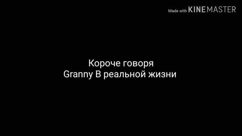 КОРОЧЕ ГОВОРЯ Granny В реальной жизни [от первого лица]