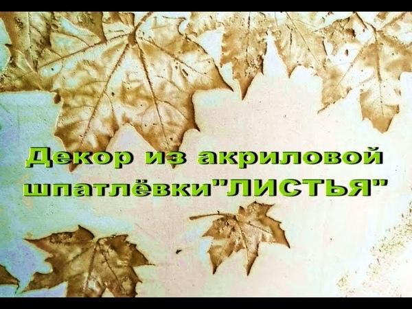 Декоративная штукатурка листья из акриловой шпатлёвки