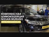 Комплексная шумоизоляция Nissan Murano l PMR Service