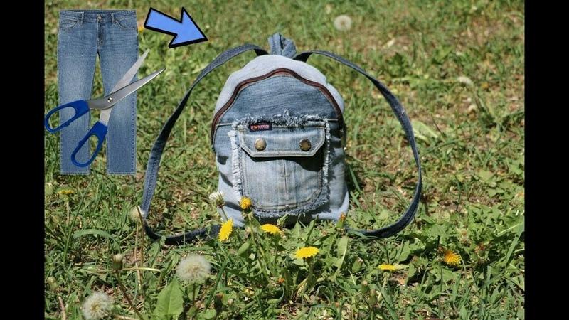 DIY ШЬЕМ РЮКЗАК из ДЖИНСОВ ЛЕГКО И БЫСТРО\DIY Upcycled Denim Backpack