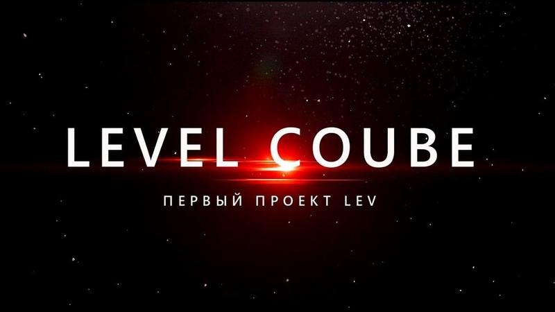 LEVel Coube 33 Intel Core i9-9900K совсем как Ryzen 7 2700X