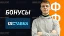Бонусы БК 1хСтавка Акции 1xStavka