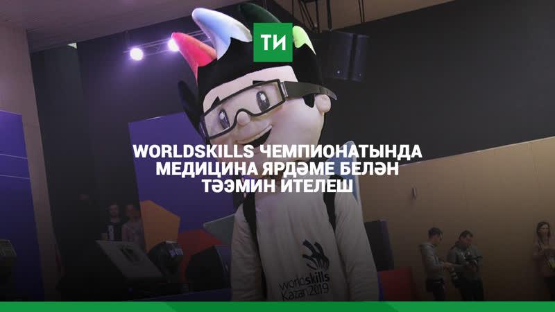 WorldSkills чемпионатында медицина ярдәме белән тәэмин ителеш