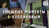 СМЕШНЫЕ МОМЕНТЫ С КУПЛИНОВЫМ #3 - PC Building Simulator &amp House Flipper (МОНТАЖ СМЕШНЫЕ МОМЕНТЫ)