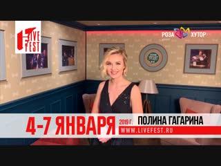 Полина Гагарина приглашает на LiveFest