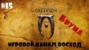 Oblivion Association 15 Брума
