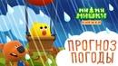 Детский уголок/KidsCorner Мимимишки Прогноз погоды новая игра мультик для детей Ми-ми-мишки Книжки