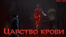 Vampyr (34) Алая королева - Кошмар Харриет - Два Босса - Прохождение на русском - Вампир игра 2018