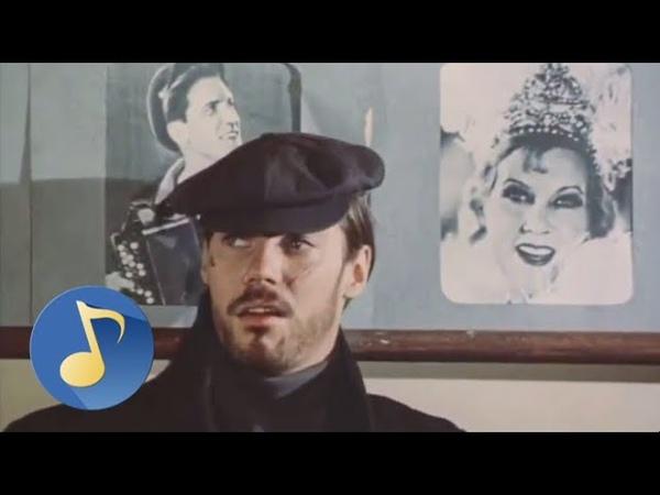 Неудачное свидание - песня из к/ф «Место встречи изменить нельзя», 1979 | Золотая коллекция
