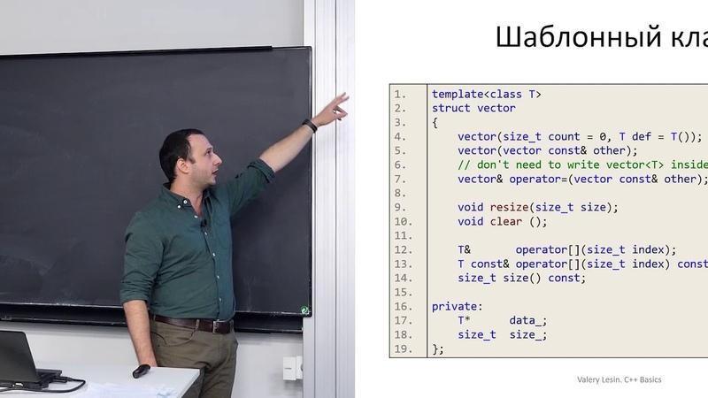 Лекция 10. Введение в шаблоны I (Программирование на C, часть 1)