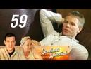Семейный детектив. 59 серия. Грузчики 2012. Драма, детектив @ Русские сериал