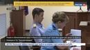 Новости на Россия 24 • Кемеровский суд оставил под арестом второго фигуранта дела о пожаре в Зимней вишне