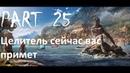 Assassin's Creed Odyssey Прохождение игры часть 25 Целитель сейчас вас примет