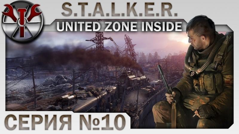 S.T.A.L.K.E.R. UZI (United Zone Inside) ч.10