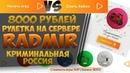 Mr Mavr открыл 160 рулеток на сайте Radmir CRMP Его мнение вы увидите в ролике Приятного просмотра