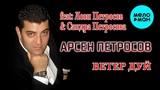 Арсен Петросов feat Леон Петросов, Сандра Петросова - Ветер, дуй! (Альбом 2010)