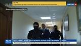 Новости на Россия 24 Попавшийся на взятке губернатор Никита Белых доставлен в изолятор