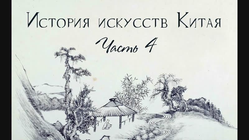 История искусства Китая. Часть IV. Лектор Паола Волкова
