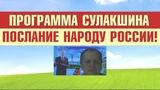 Программа Сулакшина последний шанс России