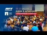 Большой покер в Армении, 13-23 июля, 2018.