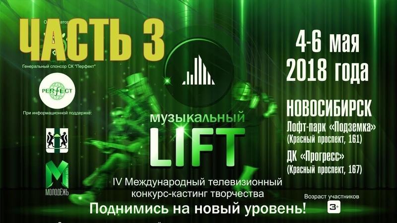 МУЗЫКАЛЬНЫЙ ЛИФТ 2018 IV Международный телевизионный конкурс кастинг Новосибирск