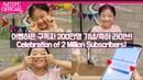 나하은 Na Haeun 어썸하은 구독자 200만명 기념 축하 실시간 Celebrating 2 Million Subscribers